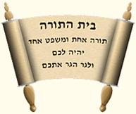 Beit HaTorah Messianic Synagogue